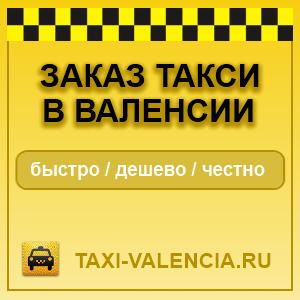 Русское такси в Валенсии
